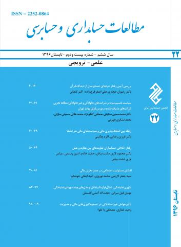 جلد مطالعات حسابداری و حسابرسی