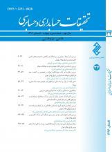 جلد تحقیقات حسابداری و حسابرسی