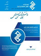 جلد دانش و پژوهش حسابداری